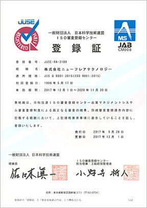 ISO9001認証登録証